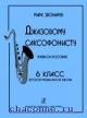 Джазовому саксофонисту. Учебное пособие для 6 кл